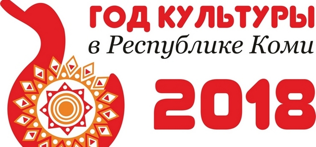 logo god kultury pervyj vysokoe razreshenie 1 glav